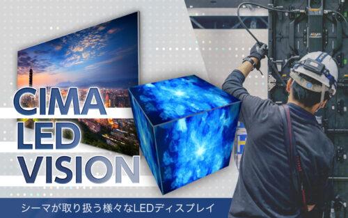 LED ビジョン | 株式会社シーマ 映像・音響・通信・イベント機器レンタル