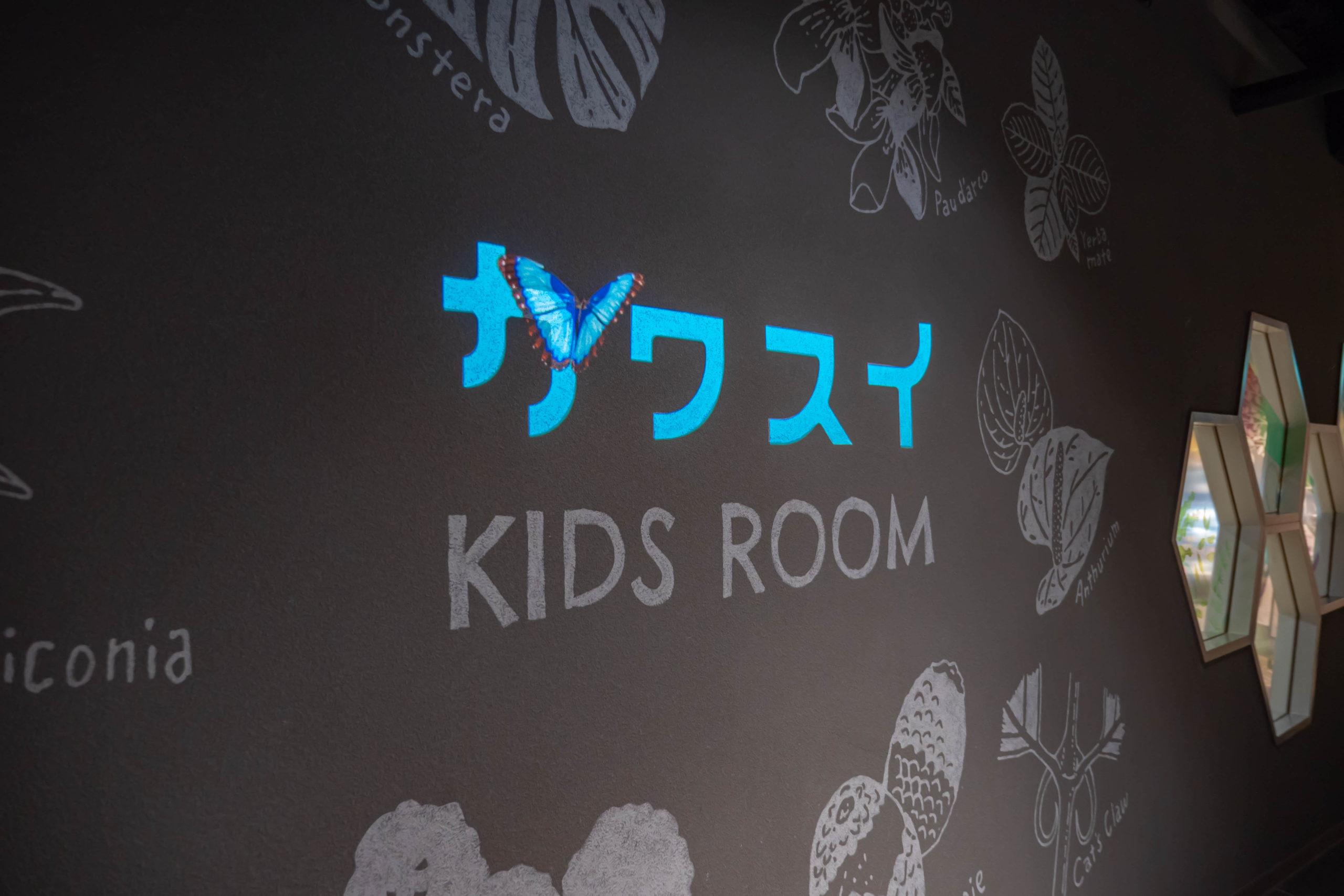 カワスイ,川崎水族館,ZONEサイン