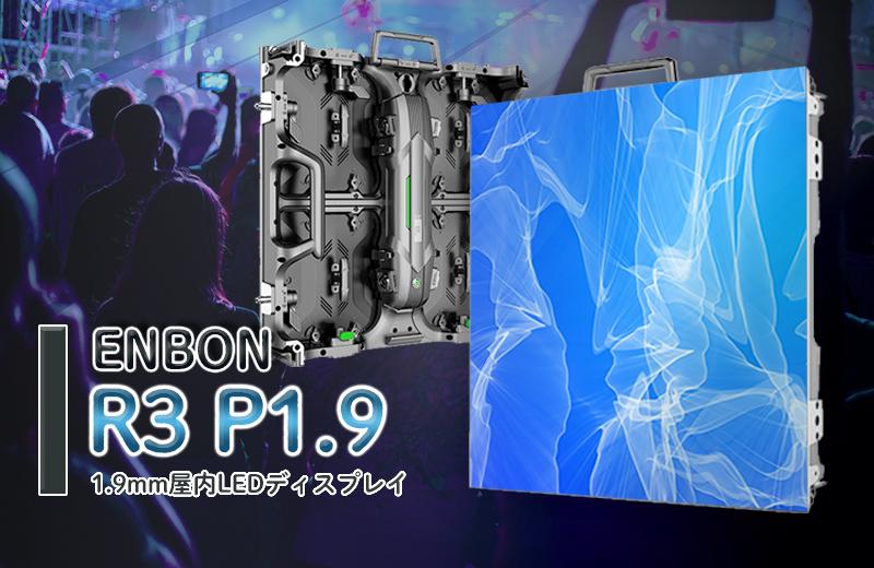P1.9,R3,LEDディスプレイ,屋内用LEDビジョン