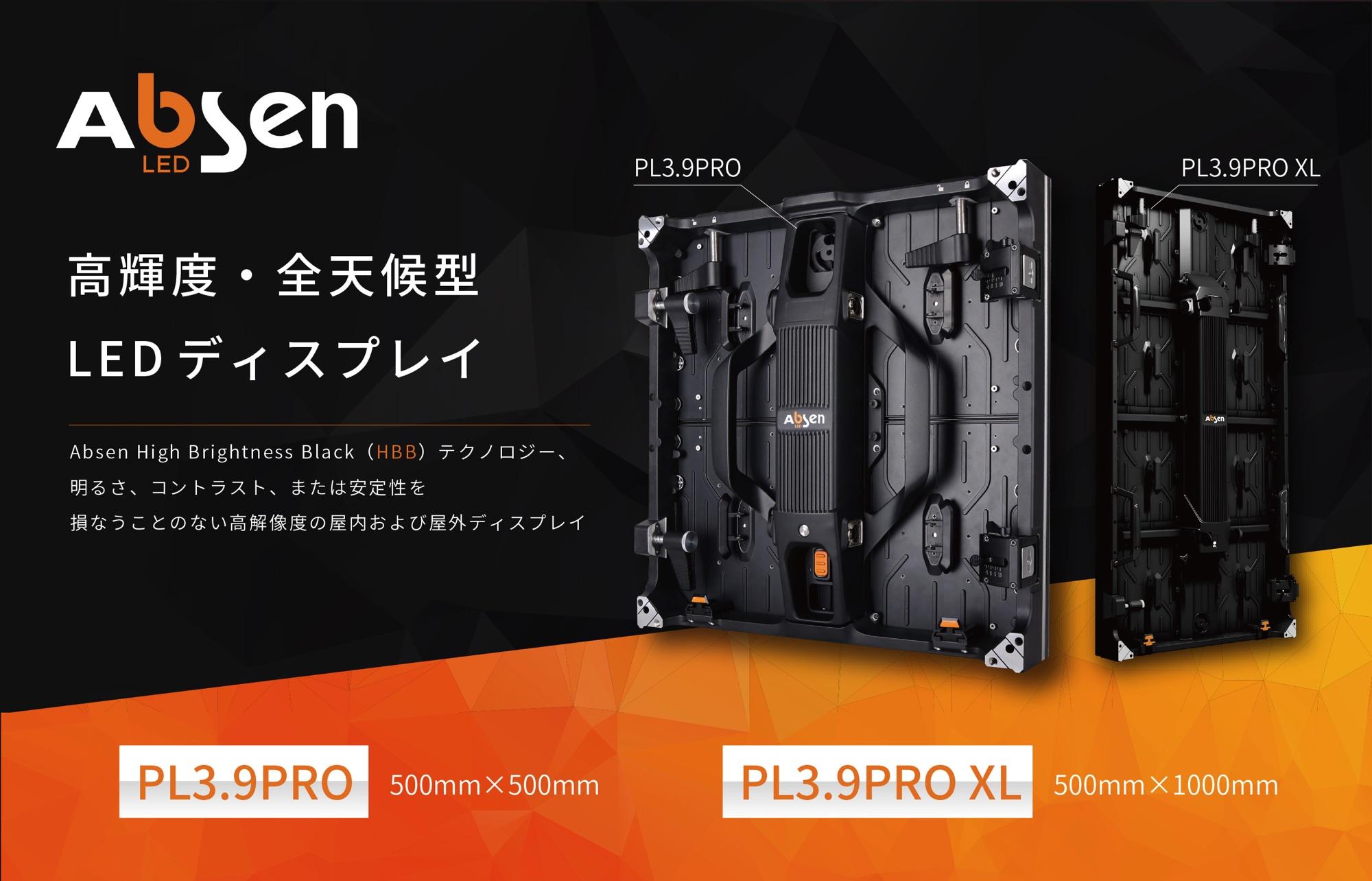 PL3.9PRO PL3.9PRO XL