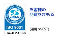 ISO認証 9001