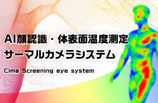 AI顔認識・体表面温度測定サーマルカメラシステム