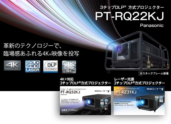 PT-RQ22K